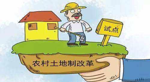 深化农村土地制度改革 大力推动农业现代化建设