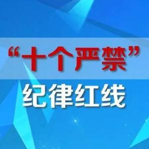 吉林省政法机关领导干部十个严禁