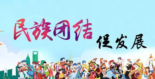 省委 省政府始终高度重视民族团结工作